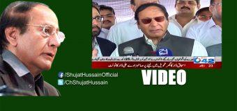 کشمیر کو آزاد کرانے سے وزیراعظم عمران خان اور صدر ٹرمپ کے نام ہمیشہ یاد رکھے جائیں گے: چودھری شجاعت حسین