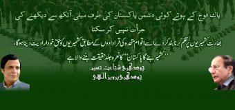 پاک فوج کے ہوتے کوئی دشمن پاکستان کی طرف میلی آنکھ سے دیکھنے کی جرأت نہیں کر سکتا: چودھری شجاعت حسین، پرویزالٰہی، مونس الٰہی
